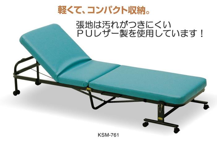 レザー張りコンパクト折りたたみベッド KSM-760